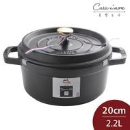 【法國Staub】圓形琺瑯鑄鐵鍋 湯鍋 燉鍋 炒鍋 20cm 2.2L 黑色 法國製