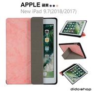 iPad 9.7吋 2018/2017/Air/Air2/Pro 9.7吋 多折帶筆槽平板保護套(PA176)【預購】