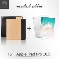 【Metal-Slim】Apple iPad Pro 10.5 2017(高仿小牛皮三折立架式皮套+9H鋼化玻璃保護貼)
