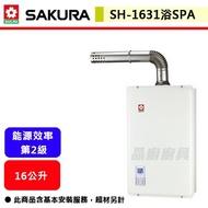 櫻花牌~SH-1631--16L數位恆溫強制排氣熱水器(含基本安裝)