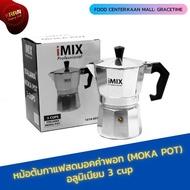 ของแท้ หม้อต้มกาแฟสดมอคค่าพอท (MOKA POT) อลูมิเนียม 3 ถ้วยHagan 24 Shop0637 เครื่องชงกาแฟ เครื่องชงกาแฟสด เครื่องชงชา เครื่องชงชากาแฟ เครื่องทำกาแฟ