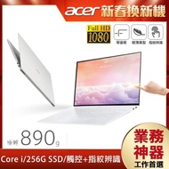 【Acer 宏碁】Swift7 SF714-52T-522G 14吋觸控超輕薄筆電-巴洛克白(i5-8200Y/8G/256G SSD/Win10)
