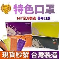 【限量色口罩】醫療口罩 台灣製造 三層口罩 特別色口罩(一盒/50入)|618年中狂歡