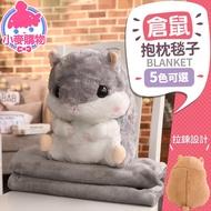 [現貨] 倉鼠抱枕毯 24H出貨 台灣現貨【小麥購物】【C194】空調毯 抱枕毯 毯子絨毛玩偶 娃娃被子 倉鼠娃娃