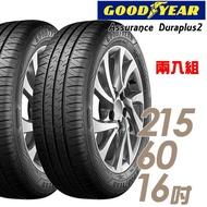 【GOODYEAR 固特異】Assurance Duraplus2 舒適耐磨輪胎_二入組_215/60/16(ADP2)