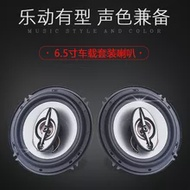 Car audio speakers 4 inch 5 inch 6.5 inch coaxial speaker subwoofer car lossless conversion