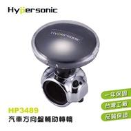 【Hypersonic】汽車方向盤轉輪輔助器(HP3489)