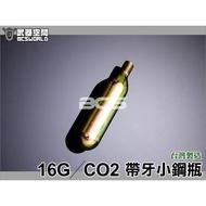 台灣製造 16g CO2帶牙小鋼瓶-BA0006