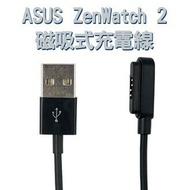 美人魚【磁吸式充電線】華碩 ASUS ZenWatch 2 智慧手錶專用磁吸充電線WI501Q WI502Q 藍芽智能