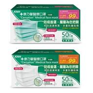 康乃馨醫療口罩-台灣製公司貨 50片/盒 (白/綠)