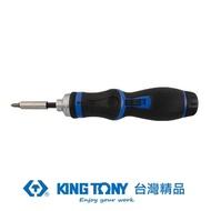【KING TONY 金統立】KING TONY 專業級工具 9合1 棘輪起子組 KT32809MR(KT32809MR)