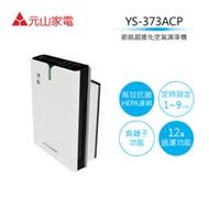 【元山】 YS-3730ACP 節能超進化空氣清淨機