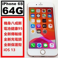 iphone 6s 64g i6s 64g iphone6s 二手手機