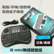 注音版/倉頡/英文 安博鍵盤 無線鍵盤 小米盒子 千尋 樂視 安博 適用機上盒 中文鍵盤