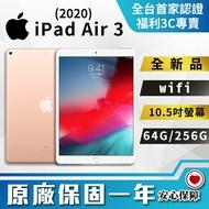 【創宇通訊│全新品】未拆封 蘋果 Apple iPad Air 3 (2020製) Wi-Fi 256GB ,64GB