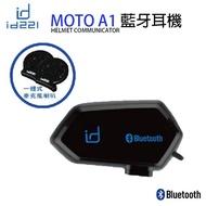 id221 MOTO A1 機車安全帽專用藍牙耳機