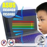 【Ezstick】ASUS FX504GD FX504GE 防藍光螢幕貼(可選鏡面或霧面)