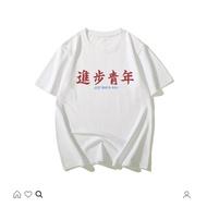 แฟชั่นประจำชาติวินเทจ80ยุคความคิดสร้างสรรค์ความคืบหน้าวัยรุ่นแขนเสื้อครึ่งแขน Chumei เสื้อยืดแขนสั้นชายและหญิงคู่รักเสื้อเสื้อผ้า