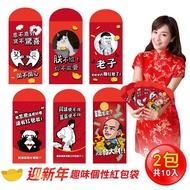 【FUJI-GRACE】創意梗圖趣味紅包袋(超值2包/10入)