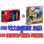 現貨 Switch NS 電力加強版 主機 + 健身環大冒險 同捆組 送硬殼包+玻璃貼 【OK電玩】