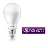 飛利浦PHILIP 舒視光 LED燈泡 13W 白光 全電壓(110-240v) 4入