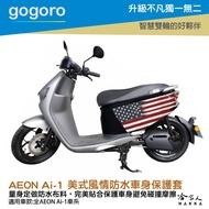 ai-1 美式風情 車身防刮套 防水 保護套 車罩 車套 aeon 美國 宏佳騰 AI 1 GOGORO 哈家人