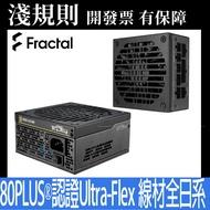 【現貨速出】【淺規則】Fractal Design ION SFX 500G 650G 500W 650W 全模組10年