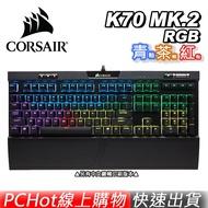 CORSAIR 海盜船 K70 MK.2 RGB 電競 機械式鍵盤 中文版 紅青茶軸 PCHot