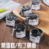 BO雜貨【SV8094】日本製 烤蛋糕 布丁模器 DIY烘焙模具 不鏽鋼布丁杯 果凍 奶烙 點心 手作烘培