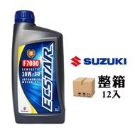 鈴木 SUZUKI ECSTAR F7000 10W30 高效合成機油 原廠機油【整箱12入】