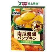 VONO醇緻原味-南瓜濃湯