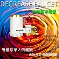 去油膩水龍頭 去油 除臭 抑菌 對農藥 重金屬 去除 器材碗盤油汙
