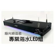 [第一佳水族寵物]ZETLIGHT [ZP3600 (144W)] 專業海水LED 節能省電燈 (附調整遙控器) 極光締造者 免運