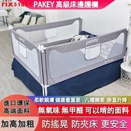 【下殺】床圍 升降床護欄 垂直升降圍欄 兒童 寶寶 Pakey床邊升降護欄 防摔擋板 床邊護欄 防摔床
