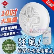 附發票 順光 SW-250 10吋壁掛式噴流循環扇 掛壁式空氣對流扇 壁掛扇 掛壁扇 對流風機 噴流扇 電風扇 循環扇