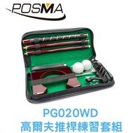 Posma 高爾夫木桿推桿練習組 PG020WD