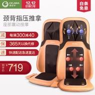 Ogawa massage pad cervical massager household massage chair cushion waist massager shoulder neck mas