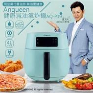 現貨 公司貨 Anqueen AQ-P19 健康 減油 氣炸鍋 4L大容量 1400W 陶瓷不沾塗層 加購清潔劑
