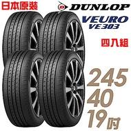 【登祿普】VE303-245/40/19吋 高性能輪胎 四入組 適用BMW 6