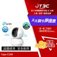 TP-Link Tapo C200 wifi無線智慧可旋轉高清網路攝影機