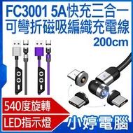 【小婷電腦*充電線】全新 FC3001 5A快充三合一可彎折磁吸編織充電線 540度旋轉 傳輸線 磁頭收納器 2米