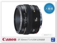 【指定銀行贈點數,最高500點】Canon EF 50mm F1.4 USM 定焦鏡頭(50 1.4;公司貨)