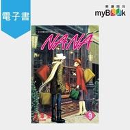 【myBook】NANA 09(電子漫畫)