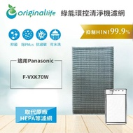 【OriginalLife】適用Panasonic:F-VXK70W加濕空氣清淨機 超淨化空氣清淨機濾網★長效可水洗(濾芯 濾材)