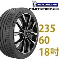 【Michelin 米其林】PILOT SPORT 4 SUV 運動性能輪胎_235/60/18(PS4 SUV)