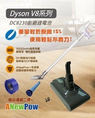 dyson V8 Absolute Animal Motorhead SV10  3000mAh 副廠 電池 DC8230