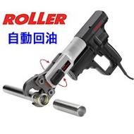 【專業工具人】德國ROLLER 577010白鐵管壓接工具(油壓槍型)(自動回油)