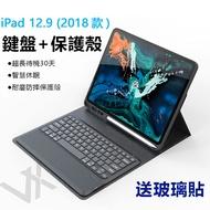 Apple 蘋果藍牙鍵盤保護殼 iPad Pro12.9吋 藍牙鍵盤 Pro11帶筆槽 蘋果平板無線藍牙鍵盤 保護套