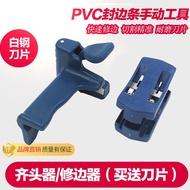 手動封邊條修邊刀木皮修邊刀 封邊機修邊器 木工刮邊器 齊頭器