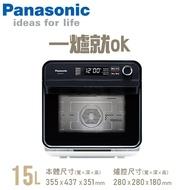 Panasonic國際牌 NU-SC110 蒸氣烘烤爐